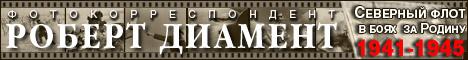РОБЕРТ ДИАМЕНТ. Фотоархив. Северный флот в Великой Отечественной войне
